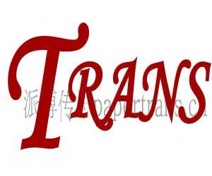 传思,发音及内涵均来自translation,然而其内涵远不仅限如此